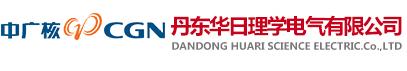 丹东华日理学电气股份有限公司